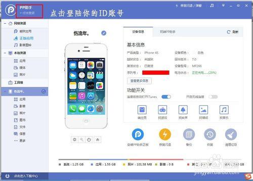 苹果手机5s铃声设置_苹果手机怎么设置铃声,iphone6,iphone5s怎么设置手机铃声